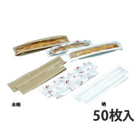 【パン用袋】 デリカパック新 フランスパン用 小 無地 120×500mm(50枚入)
