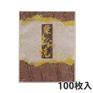 【雲龍袋】 カマス袋 GU No.4 栗どら焼 135×170mm(100枚入)
