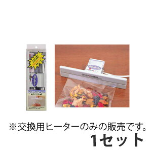 【シーラー部品】 クリップシーラーZ-1用 交換用ヒーター線(1セット)