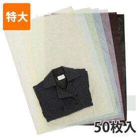【不織布】内袋 薄タイプ ハンガー用穴有 特大(白・黒) 600×900(mm)(50枚入)