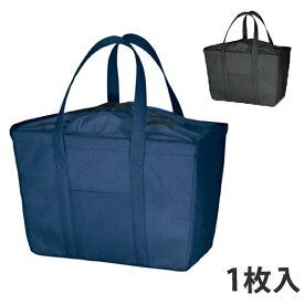 【マイバッグ】不織布保冷レジカゴトート(紺・黒) 横440×マチ190×高290(mm)
