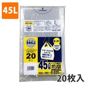 ゴミ袋取っ手付45L 0.025mm厚 LDPE 透明 KT-41(20枚入り)