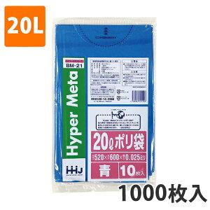 ゴミ袋20L 0.025mm厚 LDPE 青 BM-21(1000枚入り)【ポリ袋】