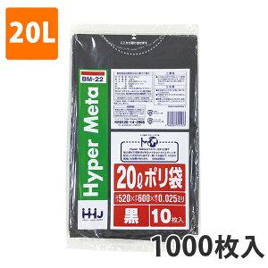 ゴミ袋20L 0.025mm厚 LDPE 黒 BM-22(1000枚入り)【ポリ袋】