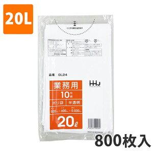 ゴミ袋20L 0.030mm厚 LDPE 半透明 GL-24(800枚入り)【ポリ袋】