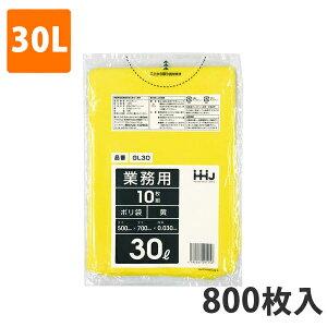 ゴミ袋30L 0.030mm厚 LDPE 黄 GL-30(800枚入り)【ポリ袋】