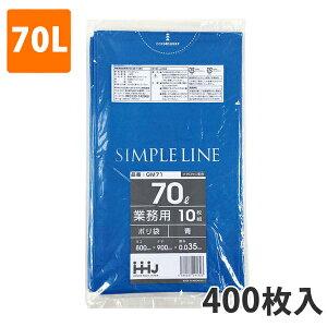 ゴミ袋70L 0.035mm厚 LDPE 青 GM-71(400枚入り)【ポリ袋】