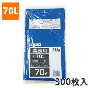 ゴミ袋70L 0.050mm厚 LDPE 青 GL-76(300枚入り)【ポリ袋】