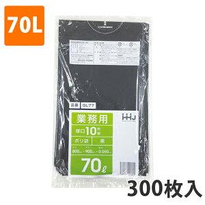 ゴミ袋70L 0.050mm厚 LDPE 黒 GL-77(300枚入り)【ポリ袋】