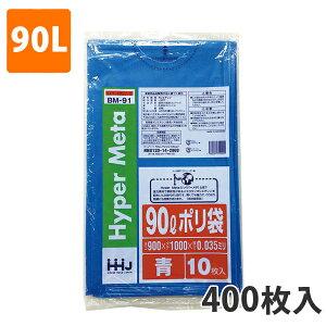 ゴミ袋90L 0.035mm厚 LDPE 青 BM-91(400枚入り)【ポリ袋】