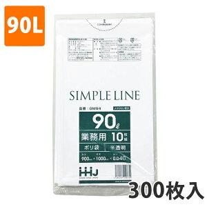 ゴミ袋90L 0.040mm厚 LDPE 半透明 GM-94(300枚入り)【ポリ袋】