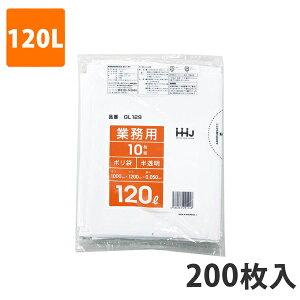 ゴミ袋120L 0.050mm厚 LDPE 半透明 GL-129(200枚入り)【ポリ袋】