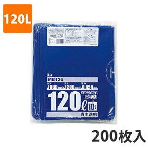 ゴミ袋120L 0.050mm厚 LDPE 青半透明 MB-126(200枚入り)【ポリ袋】