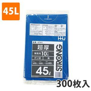 ゴミ袋45L 0.050mm厚 LDPE 青 GT-41(300枚入り)【ポリ袋】