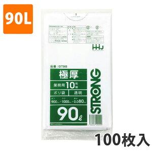 ゴミ袋90L 0.080mm厚 LDPE 透明 GT-98(100枚入り)【ポリ袋】
