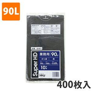 ゴミ袋90L 0.025mm厚 HDPE 黒 GH-97(400枚入り)【ポリ袋】