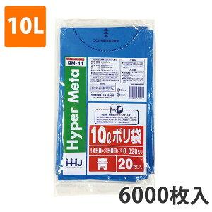 ゴミ袋10L 0.020mm厚 LDPE 青 BM-11(6000枚入り)【ポリ袋】お得な3ケース価格