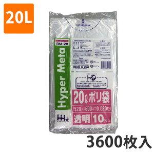 ゴミ袋 20L 0.020mm厚 LDPE 透明 BM-28(3600枚入り)【ポリ袋】お得な3ケース価格