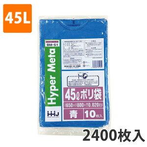 ゴミ袋45L 0.020mm厚 LDPE 青 BM-51(2400枚入り)【ポリ袋】お得な3ケース価格