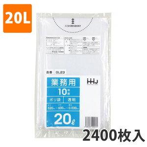 ゴミ袋20L 0.030mm厚 LDPE 透明 GL-23(2400枚入)【ポリ袋】お得な3ケース価格