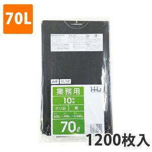 ゴミ袋70L 0.040mm厚 LDPE 黒 GL-72(1200枚入)【ポリ袋】お得な3ケース価格