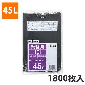 ゴミ袋45L 0.030mm厚 LDPE 黒半透明 GR-42(1800枚入)【ポリ袋】お得な3ケース価格