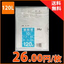 ★送料無料★ゴミ袋 120L 0.030mm厚 LDPE 透明 GL-123(200枚入り)【ポリ袋】