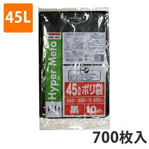 ゴミ袋 45L 0.025mm厚 LDPE 黒 BM-42(700枚入り)【ポリ袋】