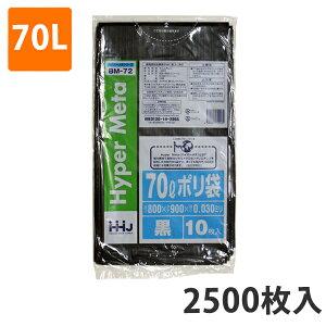 ゴミ袋 70L 0.030mm厚 LDPE 黒 BM-72(2500枚:500枚×5ケース)【ポリ袋】お得な5ケース価格