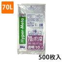 ★送料無料★ゴミ袋 70L 0.030mm厚 LDPE 透明 BM-73(500枚入り)【ポリ袋】