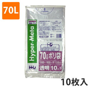 ゴミ袋 70L 0.030mm厚 LDPE 透明 BM-73(10枚入り)【ポリ袋】