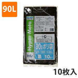 ゴミ袋 90L 0.035mm厚 LDPE 黒 BM-92(10枚入り)【ポリ袋】