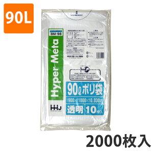 ゴミ袋 90L 0.030mm厚 LDPE 透明 BM-98(2000枚:400枚×5ケース)【ポリ袋】お得な5ケース価格