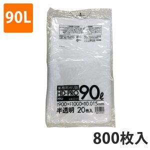 ゴミ袋 90L 0.015mm厚 HDPE 半透明 GK-93(800枚入り)【ポリ袋】