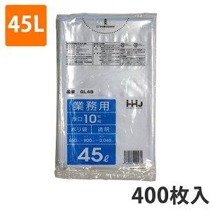 ゴミ袋 45L 0.040mm厚 LDPE 透明 GL-48(400枚入り)【ポリ袋】