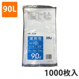 ゴミ袋 90L 0.050mm厚 LDPE 透明 GL-98(1000枚:200枚×5ケース)【ポリ袋】お得な5ケース価格