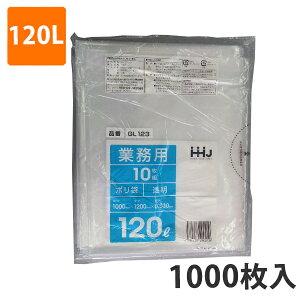 ゴミ袋 120L 0.030mm厚 LDPE 透明 GL-123(1000枚:200枚×5ケース)【ポリ袋】お得な5ケース価格