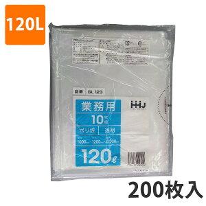 ゴミ袋 120L 0.030mm厚 LDPE 透明 GL-123(200枚入り)【ポリ袋】