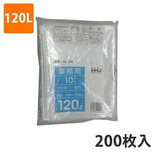 ゴミ袋 120L 0.050mm厚 LDPE 透明 GL-125(200枚入り)【ポリ袋】