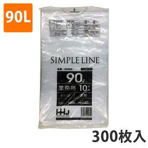 ゴミ袋 90L 0.040mm厚 LDPE 透明 GM-93(300枚入り)【ポリ袋】
