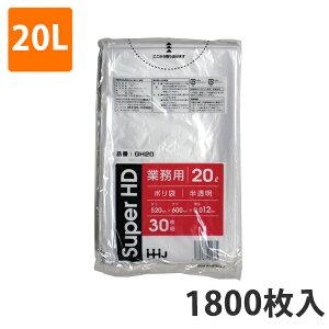 ゴミ袋 20L 0.012mm厚 HDPE 半透明 GH-20(1800枚入り)【ポリ袋】