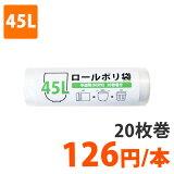 【ポリ袋】ロールポリ袋45L(スターシール)半透明HDPE(20枚巻)
