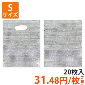 【保冷袋】保冷袋Sサイズ215×275mm 20枚入