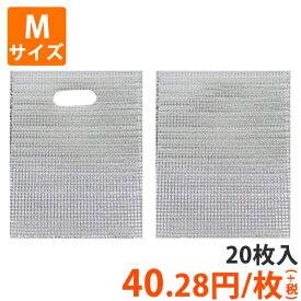 【保冷袋】保冷袋Mサイズ260×325mm 20枚入