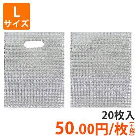 【保冷袋】保冷袋Lサイズ295×375mm 20枚入