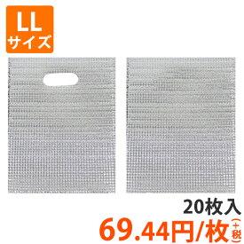 【保冷袋】保冷袋LLサイズ380×475mm 20枚入