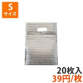 【保冷袋】保冷袋(ジップ付き)Sサイズ215×275mm 20枚入り