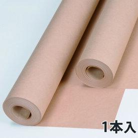 【包装紙】 小巻クラフト60g 900mm幅×30m巻