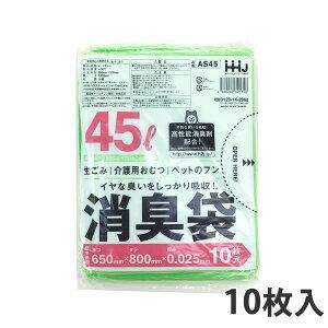 【ポリ袋】 45L消臭袋(厚み0.025・緑半透明) AS-45 (10枚入)
