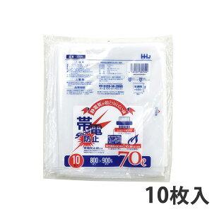 【ポリ袋】 70L帯電防止ゴミ袋(厚み0.035・半透明) SD-74 (10枚入)